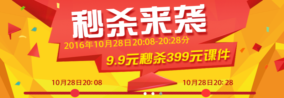 """9.9元秒杀399元__""""圆梦100网""""大型教育公益活动28日开启"""