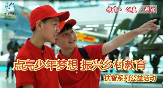 中科科普承办扶智公益活动为湖北恩施学子筑造北京科技之旅