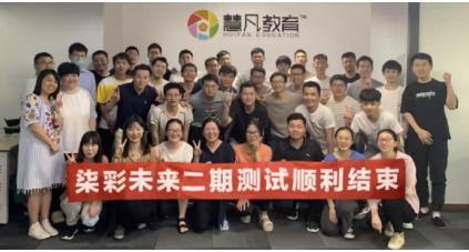 慧凡柒彩未来2.0版本上线_推动学前教育公平与智慧发展